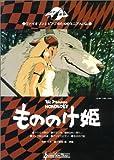 Princess Mononoke violin and piano mini album (1998) ISBN: 4883653323 [Japanese Import]