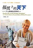Reading the World Through Newspaper, Wang Hailong, 7301068948