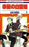 赤髪の白雪姫 3 (花とゆめCOMICS) - あきづき 空太