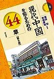 現代中国を知るための44章【第5版】 (エリア・スタディーズ8)