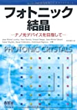 img - for With the aim of nano optical devices - photonic crystal (2012) ISBN: 4274503798 [Japanese Import] book / textbook / text book