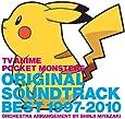TVアニメ ポケットモンスター オリジナルサウンドトラックベスト1997‐2010 〜オーケストラアレンジ 宮崎慎二〜