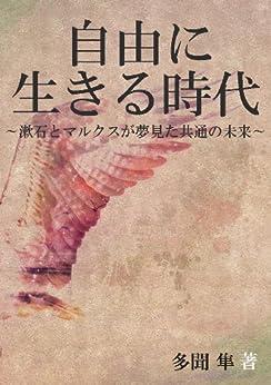 jiyuuniikirujidai: sousekitomarukusugayumemitakyoutuunomirai (Japanese Edition)