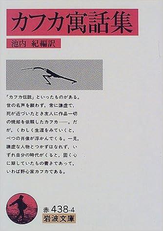 夢・アフォリズム・詩 (平凡社ライブラリー)