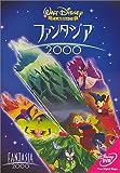 ファンタジア/2000 [DVD]
