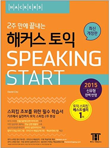 Hackers TOEIC Speaking Start(토익스피킹 스타트)(2015) - Korean Edition by
