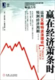 img - for Conquer the Crash: You Can Survive and Prosper in a Deflationary Depression (Chinese Edition) book / textbook / text book