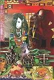 巌窟王 第4巻 [DVD]