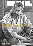 Akira Kurosawa MEMORIAL10 5: Red Beard (Shogakukan DVD & BOOK) (2010) ISBN: 4094804358 [Japanese Import]