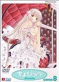 ちょびっツ Disc.8 [DVD]