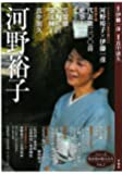 河野裕子 (シリーズ牧水賞の歌人たち)