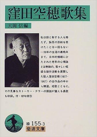 窪田空穂歌集 (岩波文庫) | 窪田...