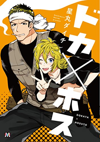 ドカ×ホス (マーブルコミックス)