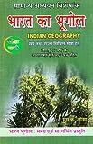 Bharat Ka Bhugol, Hindi, Boudhik Prakashan, Pariksha Vani, By S.K.Ojha, Full Indian Geography Hindi, Bharat Ka Bhugol New Book