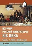 Istoriya Russkoj Literatury Xix Veka Chast' 2, V. I. Korovin, 5691014102