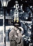Japanese Movie - Kokoro No Jitsugetsu [Japan DVD] DABA-4788