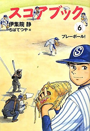 Download Scorebook (6) play ball! (2010) ISBN: 4062166771 [Japanese Import] PDF