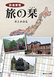 Amazon.co.jp: 鉄道要覧 旅の栞: 井上 かおる: 本