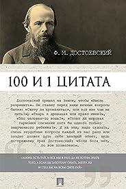 Достоевский Ф.М.: 100 и 1 цитата (Russian Edition)