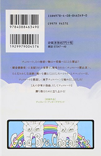 Chocolate Underground (Margaret Comics) (2008) ISBN: 4088463498 [Japanese Import]