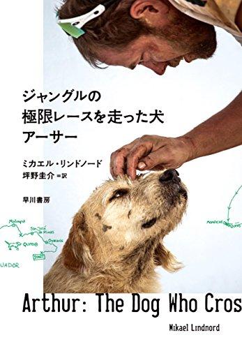 ジャングルの極限レースを走った犬 アーサー (早川書房)