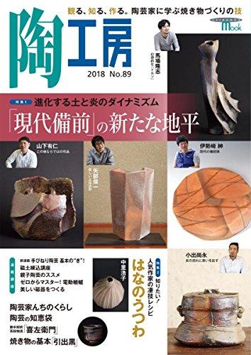 季刊 陶工房 89の商品画像