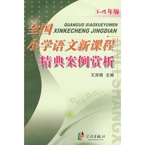 Read Online National primary school curriculum classical case of a new appreciation of the language (grades 3-4)(Chinese Edition) ebook