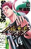 ハリガネサービス(13): 少年チャンピオン・コミックス