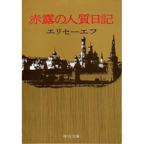 赤露の人質日記 (中公文庫 M 38)