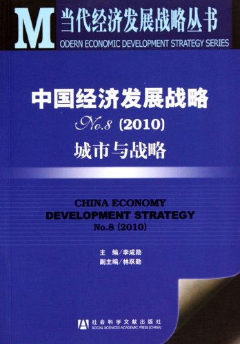 Download CHING ECONOMY DEVELOPMENT STRATEGY NO.8(2010) (Chinese Edition) PDF