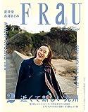 FRaU(フラウ) 2018年 02 月号 [雑誌]