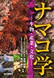 ナマコ学−生物・産業・文化−