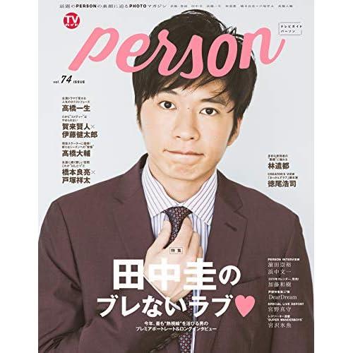 TVガイド PERSON vol.74 表紙画像