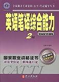 英语笔译综合能力•教材配套训练(2级)(最新修订版)