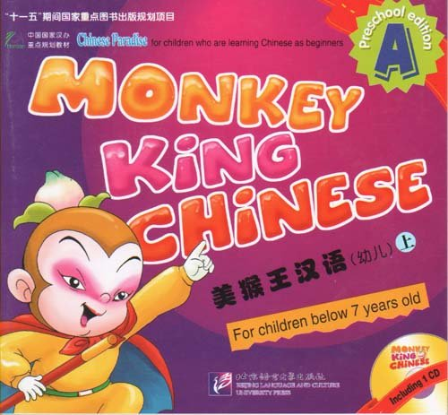 Monkey King Chinese A (W/CD) -