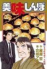 美味しんぼ 第77巻