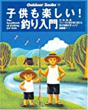 子供も楽しい!釣り入門 (Outdoor Books)