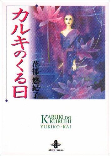 カルキのくる日 (秋田文庫)