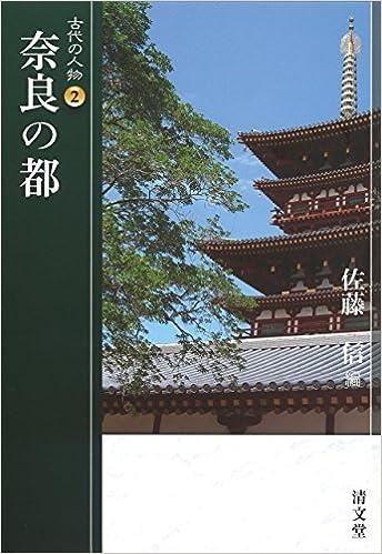 奈良の都 (古代の人物2)   石上 ...