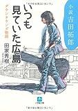 小説・吉田拓郎 いつも見ていた広島 (小学館文庫)