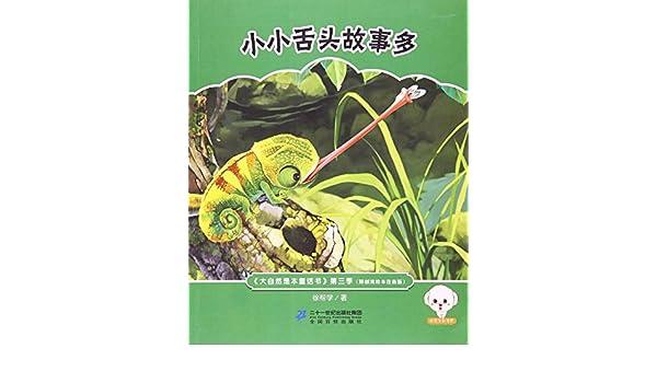 小羊沙沙喝醉啦(原创美绘本注音版)/大自然是本童话书第三季 ...