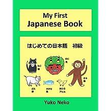My First Japanese Book: My First Japanese Book  Elementary Level (Japanese Edition)