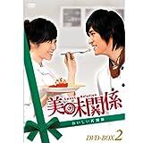 [DVD]美味関係~おいしい関係~ DVD-BOX 2