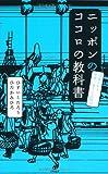ニッポンのココロの教科書 (日本にある世界一幸せな法則38)