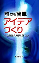 Easy Idea Creation for All: Biological Evolution Model Method  Vol1 (Japanese Edition)