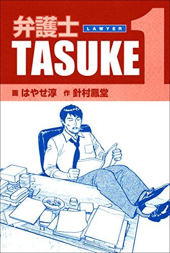 弁護士TASUKEの感想