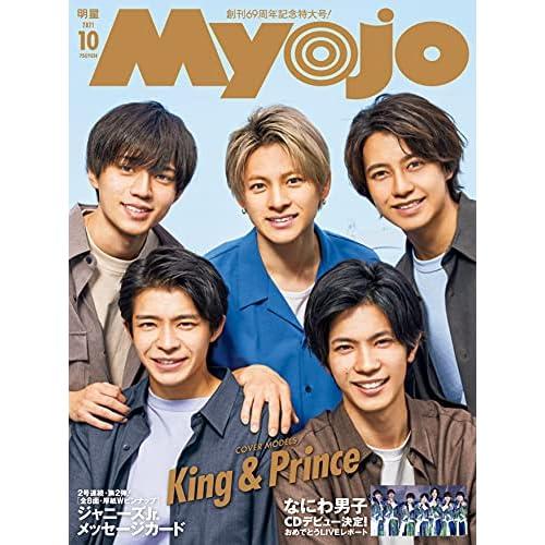 Myojo 2021年 10月号 表紙画像