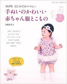 e14688b18e23c 改訂版 手ぬいのかわいい赤ちゃん服とこもの (レディブティックシリーズno.4016)
