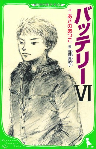 Battery VI (Tsubasa Bunko) (2012) ISBN: 4046312351 [Japanese Import] ()