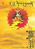 格萨尔王 (重述神话)